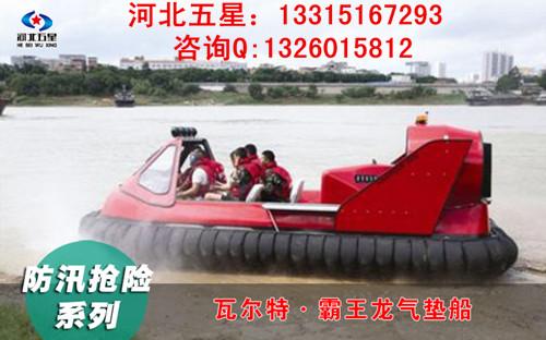 防汛抢险气垫船2_副本.jpg