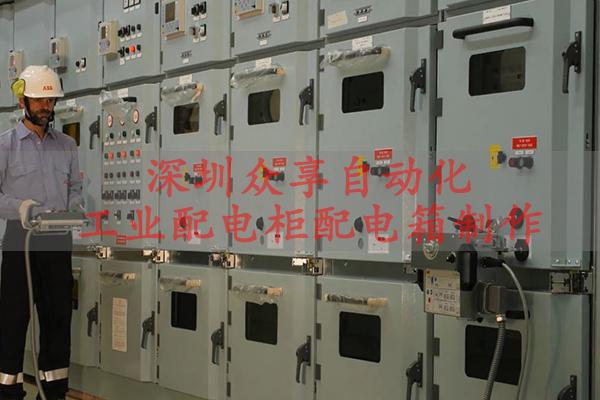 低价供应自动化plc控制柜哪里有卖《深圳众享》