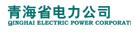名称:青海省电力公司 描述:青海省电力公司