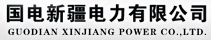 名称:国电新疆电力有限公司  描述:国电新疆电力有限公司