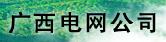 名称:广西电网公司 描述:广西电网公司
